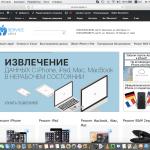 Открыт новый сайт сервисного центра АЙФОНСЕРВИС