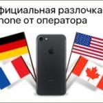 Обновлены цены на разлочку iPhone от операторов США, Германии и Франции