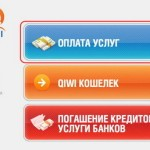 Виртуальная карта QIWI Visa. Как создать и как пользоваться.