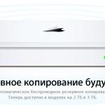 Поговорим о Apple Time Capsule как пользователи