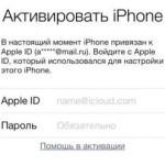 Как работает функция Activation Lock в iOS 7