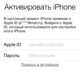 Activation Lock в iOS 7