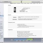 Как сделать резервную копию всех данных iPhone, iPad, iPod