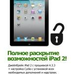 Долгожданный джейлбрейк iPad 2!