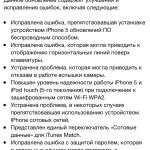 Apple выпустила iOS 6.0.1