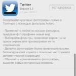 Twitter добавил фотофильтры в приложение для iOS