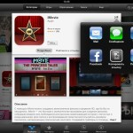 Apple вновь позволяет дарить подарки другим пользователям
