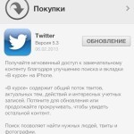 Разработчики обновили Twitter для iOS