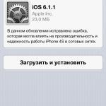Apple представила iOS 6.1.1. Jailbreak уже готов