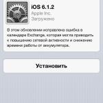 Обновление iOS 6.1.2 для iPhone, iPod и iPad, а также iTunes 11.0.2
