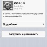 Apple выпустила iOS 6.1.3