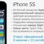 Открыт предварительный заказ на Apple iPhone 5S и iPhone 5C