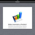 iPad для работы и офиса. Программы Pages и Numbers