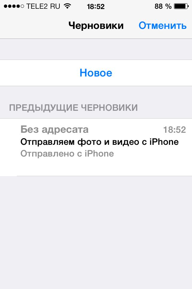 Секреты работы с почтой iPhone