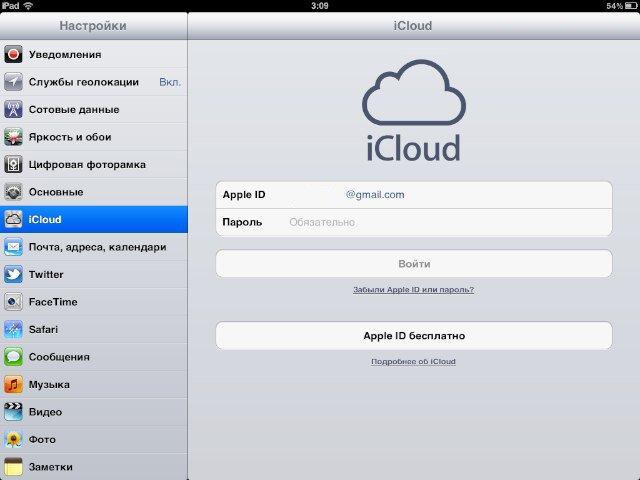 Как создать второй icloud на айфоне
