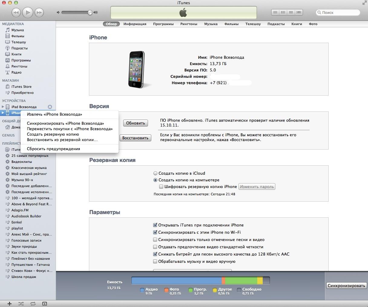Как сделать резервную копию iphone на компьютер фото 72