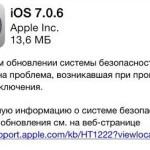 Apple выпустила новые прошивки iOS 7.0.6 и 6.1.6