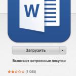 Office 365 на iPad можно использовать бесплатно