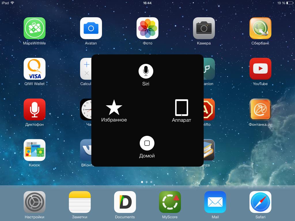 как на айфоне зделать прозрачность экрана