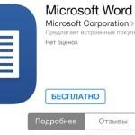 Microsoft Office для iPad уже доступен в App Store