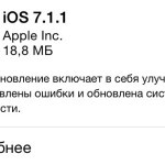 Apple выпустила iOS 7.1.1 с незначительными изменениями