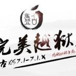 Китайские хакеры выпустили джейлбрейк iOS 7.1.1 для iPhone и iPad