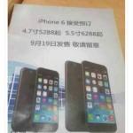 Стала известна дата выхода iPhone 6!