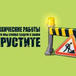 27 июля сервисный центр не работает по техническим причинам