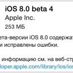 Вышла iOS 8 beta 4 для iPhone, iPad и iPod touch