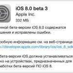 Apple выпустила iOS 8 beta 3, доступную для разработчиков