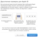 Как защитить свой Apple ID, или Как настроить двухэтапную идентификацию Apple ID