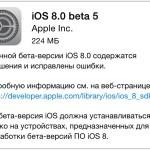 Вышла iOS 8 beta 5 для iPhone, iPad и iPod touch