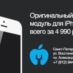 Оригинальный дисплей на iPhone 5 всего за 4 990 рублей!