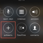 Как сделать конференц-связь на iPhone с iOS 7 и выше