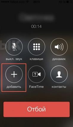 Как сделать конференцию на телефон 913