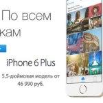 Цены на Apple в Росии стали больше. Теперь официально