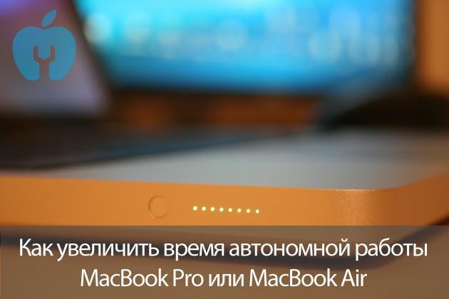 Как увеличить время автономной работы аккумулятора MacBook Pro или MacBook Air