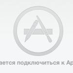Apple испытывает проблемы с работой App Store, iTunes Store и iTunes Connect по всему миру