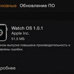 Apple выпустила новое ПО для Apple Watch и добавила русский язык