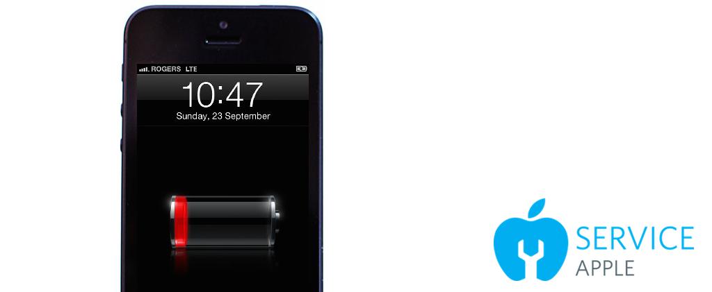 малый заряд аккумулятора на iphone