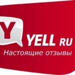 Оставьте отзыв о нас на Yell.ru!