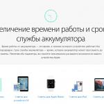 Apple рассказала, как увеличить срок службы аккумулятора