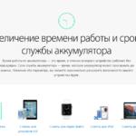 Как увеличить срок службы аккумулятора, рассказала Apple