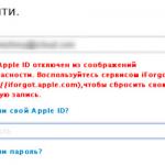 Что делать, если Apple ID заблокирован из соображений безопасности