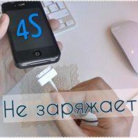 iPhone 4S не заряжается