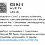 Apple выпустила iOS 9.3.5