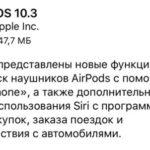 Apple выпустила финальную версию iOS 10.3