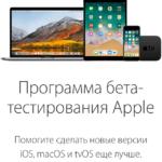 Как установить iOS 11 Public Beta 5 официально