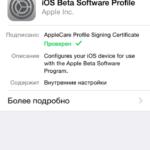 Как установить iOS 11 Public Beta 5 неофициально