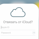 Как отвязать Apple ID на iPhone или iPad